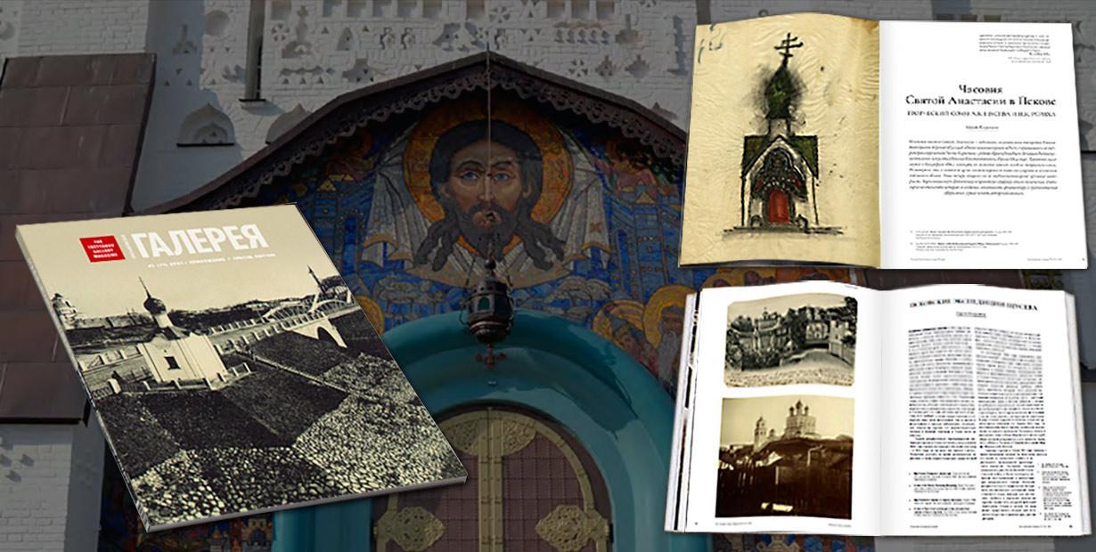 Приложение к #2 2021 (71) «Часовня Святой Анастасии в Пскове. Творческий союз А.В. Щусева и Н.К. Рериха»
